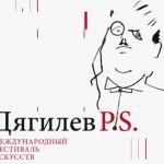 Фестиваль искусств «Дягилев. P.S.»