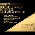 Трансляция концерта, посвященного Дню начала блокады