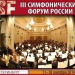 Третий симфонический форум России