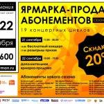 В Тольяттинской филармонии пройдет ярмарка абонементов
