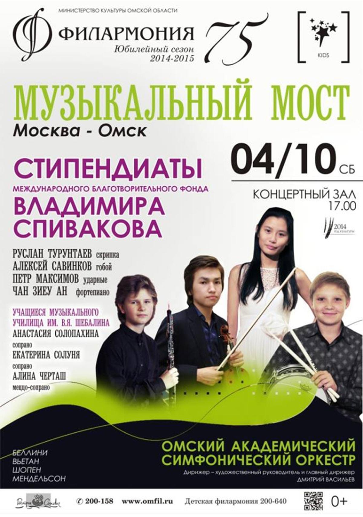 """Афиша """"Музыкальный мост Омск- Москва"""""""