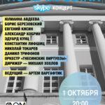 """Афиша """"Skype-концерт"""""""