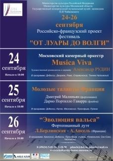 "Афиша фестиваля ""От Луары до Волги"" (с сайта клинтут.рф)"