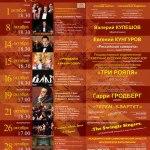 """В Твери открывается ежегодный фестиваль """"Музыкальная осень"""""""