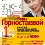 "Афиша концерта ""Эстафета Веры"""