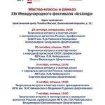 "Афиша мастер-классов фестиваля ""ArsLonga"""