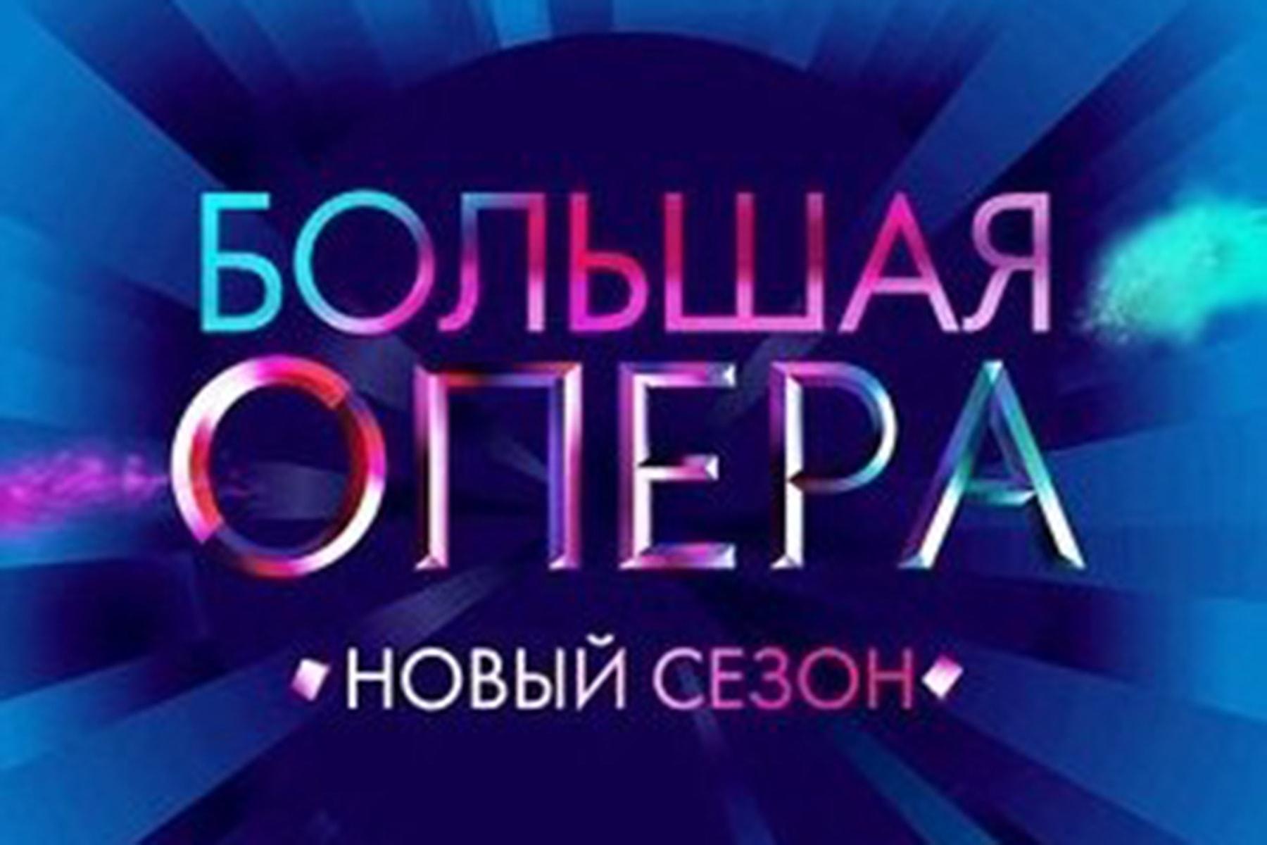"""""""Большая Опера"""""""