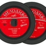 "CD фирмы ""Мелодия"""