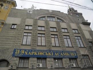 """""""Харьковские ассамблеи"""""""