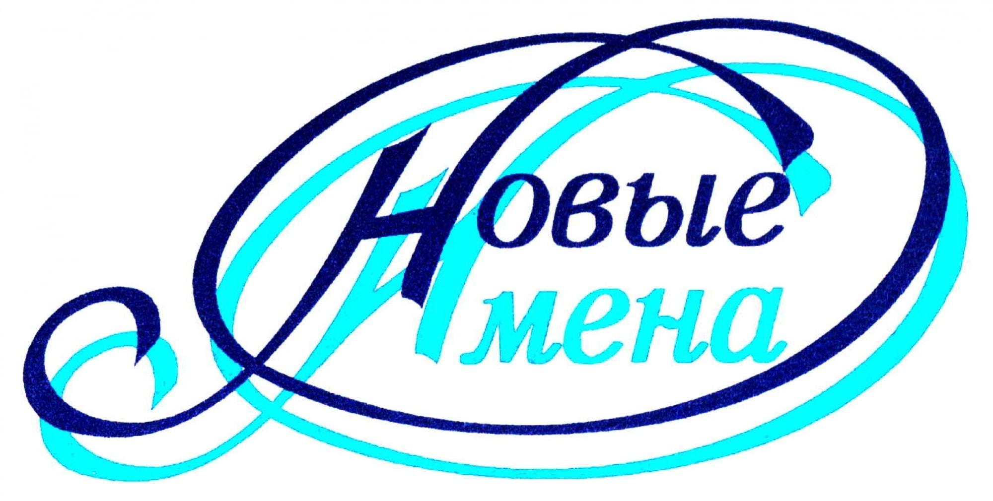 """Эмблема фонда """"Новые имена"""""""