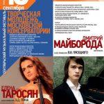 Вечер скрипичной и фортепианной музыки пройдёт в Консерватории