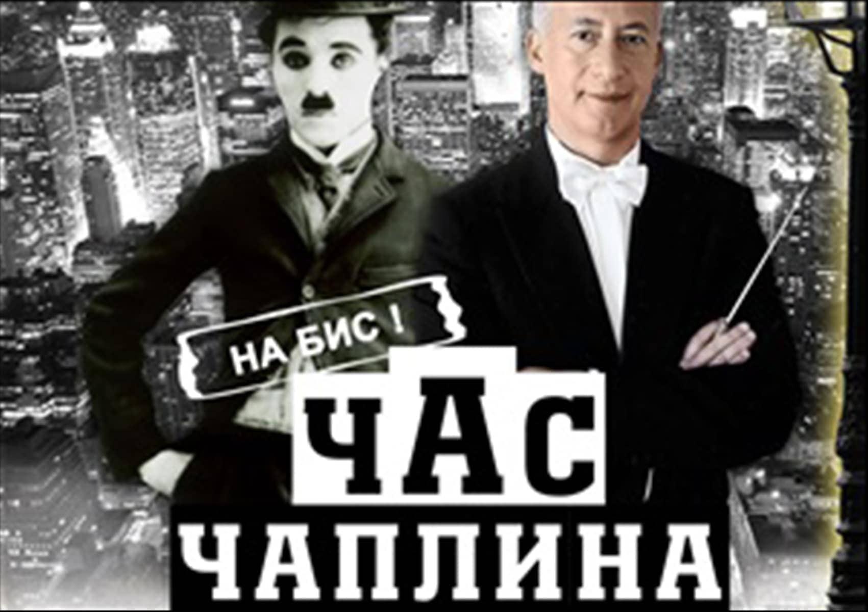 """Владимир Спиваков """"Час Чаплина"""""""