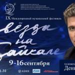 Нефтяники выделили на музыкальный фестиваль в Иркутске 3,5 млн рублей