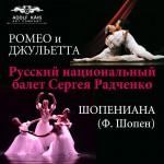 В Прокопьевском драмтеатре гастроли Русского Национального балета