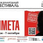 Созвездие громких имен ждет зрителей на фестивале Юрия Башмета