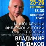 В Улан-Удэ пройдет концерт «Владимир Спиваков приглашает…»