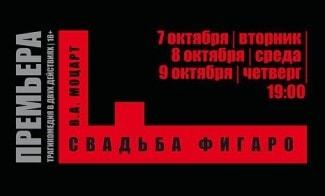 """Премьера оперы """"Свадьба Фигаро"""" пройдет в театре """"Новая Опера"""""""