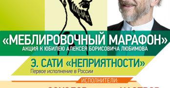 """""""Меблировочный марафон"""" Алексея Любимова"""