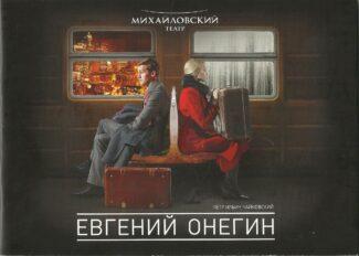 """Михайловский театр. """"Евгений Онегин"""""""