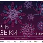 """Вторая общегородская акция """"Ночь музыки-2014"""""""