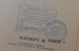 Российский паспорт музыкального инструмента