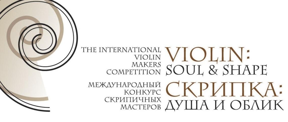 """Международный конкурс """"Скрипка: душа и облик"""""""