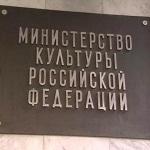 """""""Основы государственной культурной политики"""" – итоги обсуждения"""