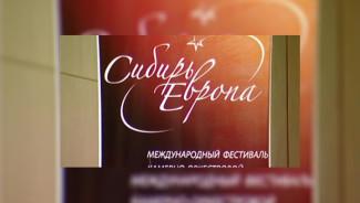 """В Красноярске начался музыкальный фестиваль """"Сибирь-Европа"""""""