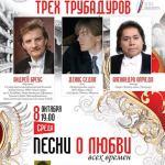 Звезды мировой оперы выступят на сцене сахалинского Чехов-центра