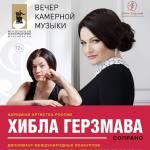 Хибла Герзмава и Екатерина Ганелина в БЗК