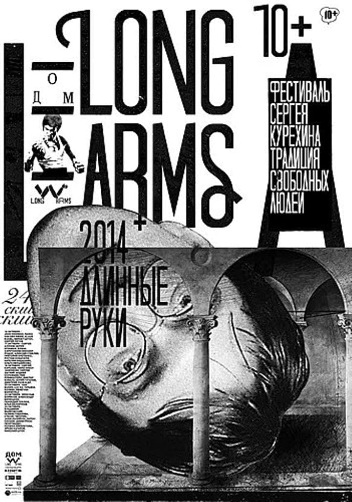 XI фестиваль новой музыки «Длинные руки»
