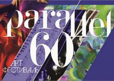 """Фестиваль искусств """"60-я параллель"""""""