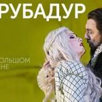 Блестящие постановки лучших оперных театров мира в Киноконцертном театре «Космос»!