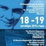 III Международный конкурс вокалистов имени М. Магомаева. Москва, 18 - 19 октября 2014