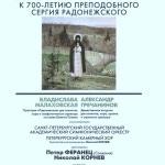 К 700-летию Преподобного Сергия Радонежского. 19.10.2014