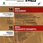 В Москве выступят лучшие брасс-ансамбли России