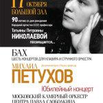 Михаил Петухов даст концерт к 90-летию Татьяны Николаевой