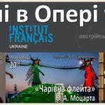 В Киеве пройдет фестиваль Opera HD