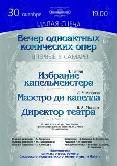 Вечер одноактных комических опер. Самара, 30.10.2014