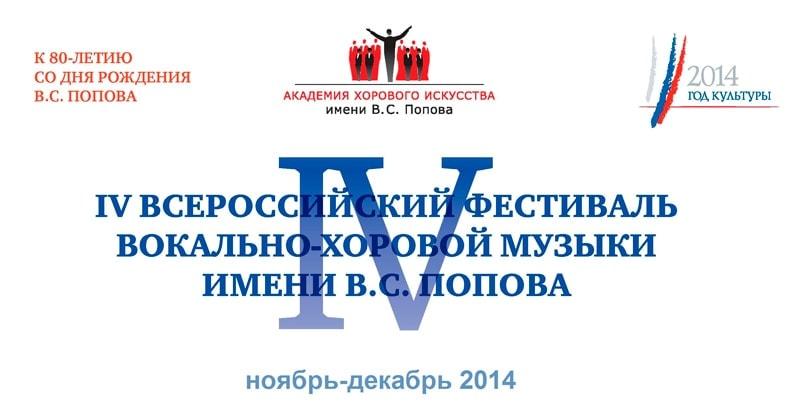 Всероссийский фестиваль вокально-хоровой музыки имени В.С. Попова, 2014 год