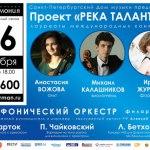 «Река талантов» прибывает в Тольятти