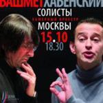 Серовчан приглашают на виртуальные концерты Юрия Башмета, Константина Хабенского и Павла Милюкова