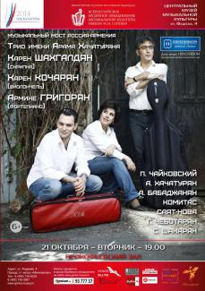 Трио имени Хачатуряна. Концерт в Москве 21 октября 2014