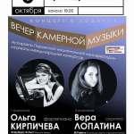 5 октября — концерт-подарок в Тольяттинской филармонии