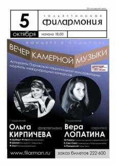 афиша концерта Кирпичевой и Лопатиной в Тольятти