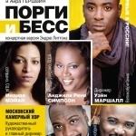 """Московский камерный хор и мировые оперные звезды представят концертное исполнение """"Порги и Бесс"""""""