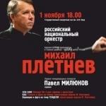Михаил Плетнев: музыкант века