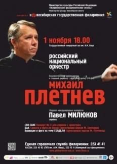 В Новосибирске выступит Российский национальный оркестр под управлением   Михаила Плетнёва