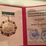 Пианист Денис Мацуев стал почётным гражданином Кемеровской области