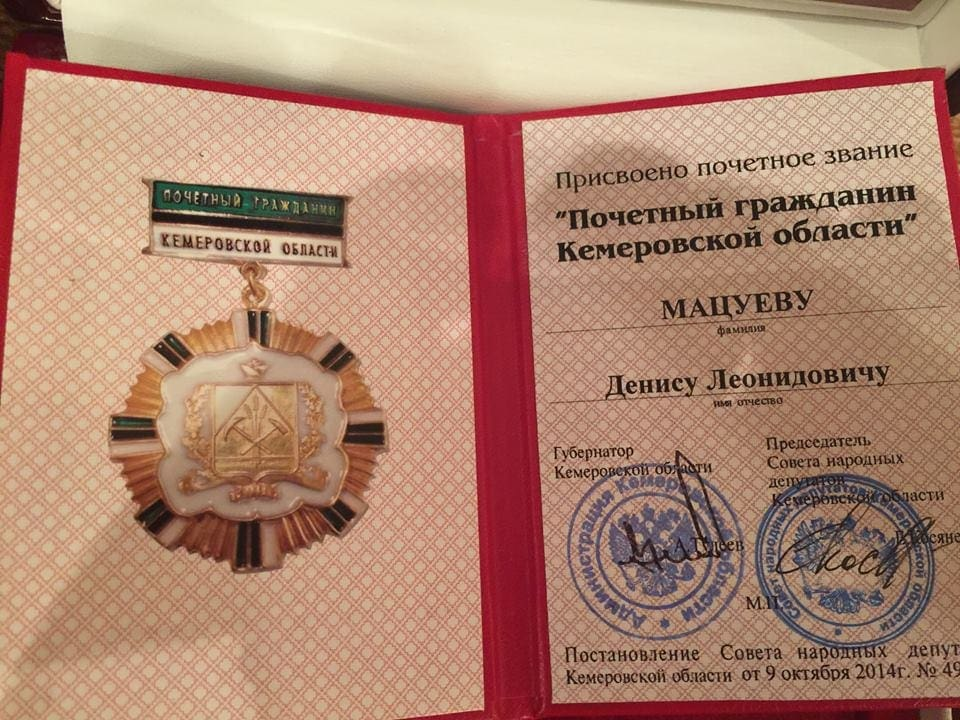 Знак почетного гражданина Кемеровской области